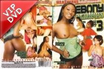 Ebony amateurs 3